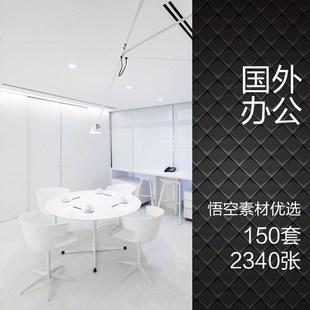 国内外现代办公室空间设计工作室装修LOFT风格装饰实景效果图素材