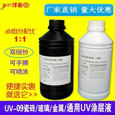 UV-09UV涂层液万能涂层玻璃UV涂层瓷砖涂层金属涂层透明UV涂层