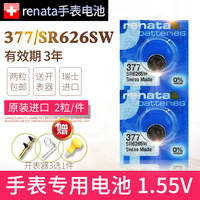 Renata Switzerland 377 watch battery sr626sw Swatch swatch Casio 377a/s universal Sony lr626h model ag4 children quartz watch special small button electronic