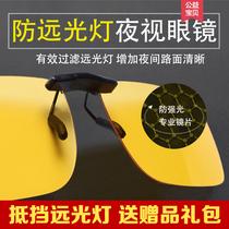 晚上开车专用眼镜防眩光远光灯夜间司机驾驶夜光夜用防炫目夜视镜