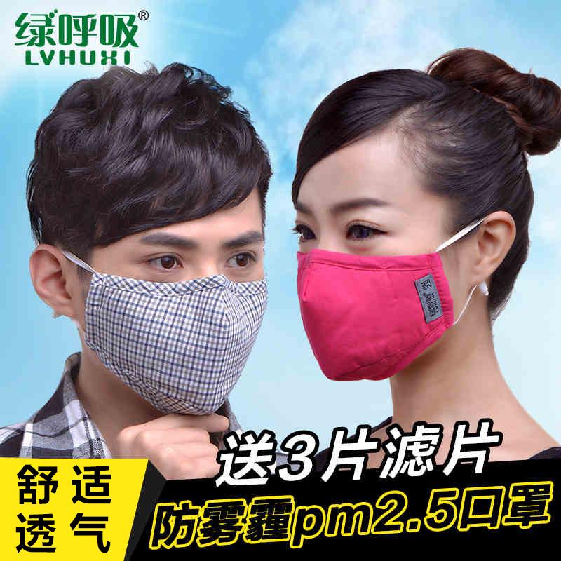 【天天特价】绿呼吸防尘防晒防雾霾pm2.5口罩5元优惠券