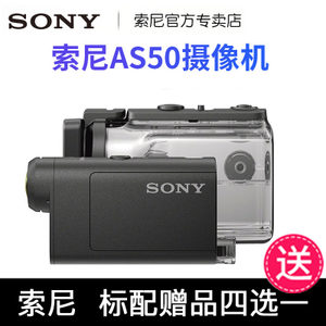 原装】Sony/索尼 AS50运动摄像机高清防水数码录像DV运动相机wifi