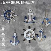饰品 地中海风格 木质船锚温度计铁锚舵手挂饰挂钩创意家居壁挂饰装图片