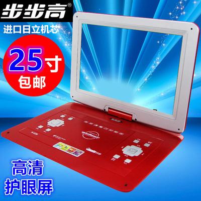 步步高25寸24寸移动DVD播放机便携式vcd影碟机家用evd儿童小电视