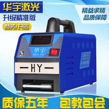 华宇2000型高端光敏印章机全自动智能光敏机电脑刻章机器开店专用