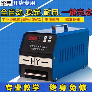 华宇A9型高端光敏印章机全自动智能光敏机电脑刻章机器开店专用