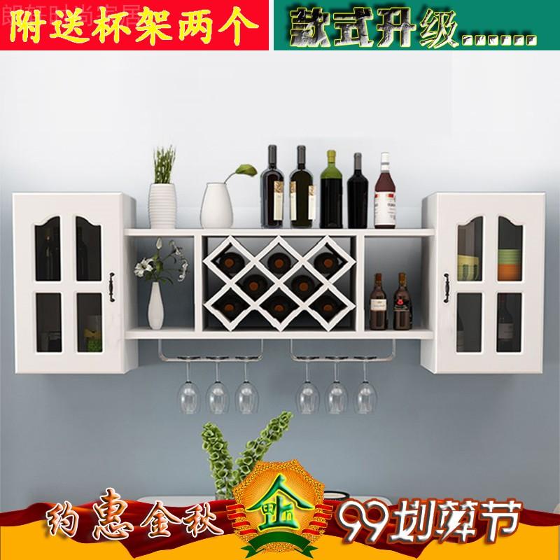 酒柜酒架壁挂式红酒墙壁吊柜高脚杯红酒架餐厅置物架现代简约北欧