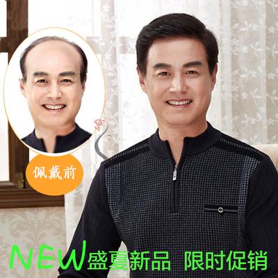真发假发套男短发中年男士短直发中老年假发帅气自然逼真男式假发