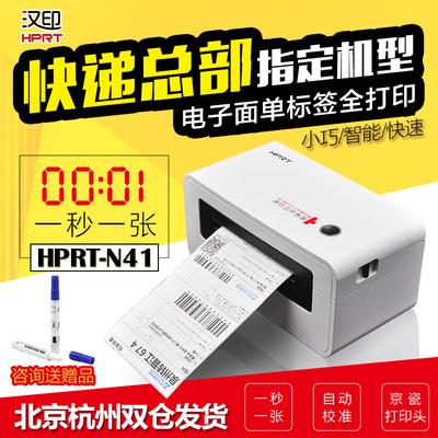 汉印N41标签条码打印机菜鸟E邮宝热敏纸不干胶快递电子面单打印机