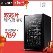 Sicao新朝JC65B电子红酒柜恒温酒柜家用茶叶冷藏柜冰吧小冰箱