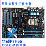 Asus P7H55 P7P55D 1156 motherboard supports i3 I5 I7 motherboard set overclocking motherboard