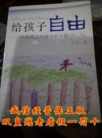 正版配货给孩子自由——中西理念冲撞中的早教(最新修订版)小巫