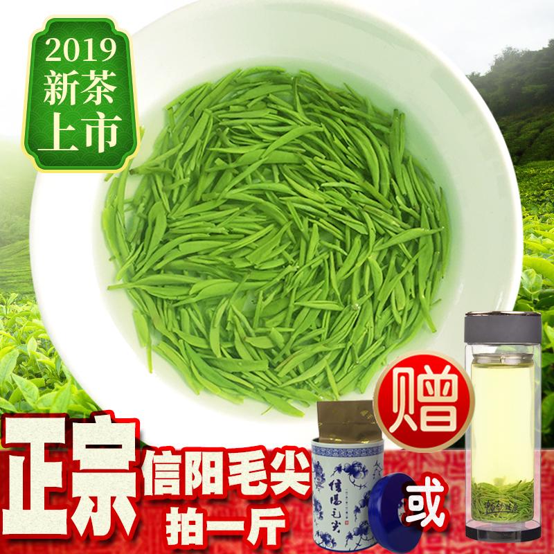 Чай Синьян Маоцзянь Артикул 561027605559