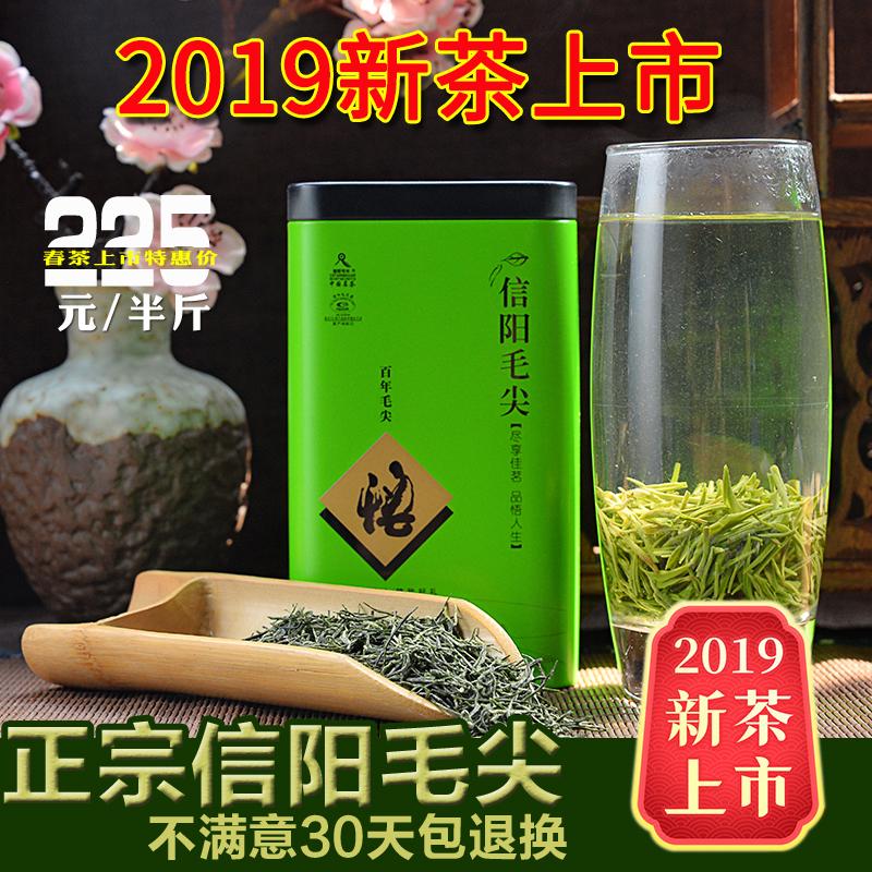 Чай Синьян Маоцзянь Артикул 561089365037