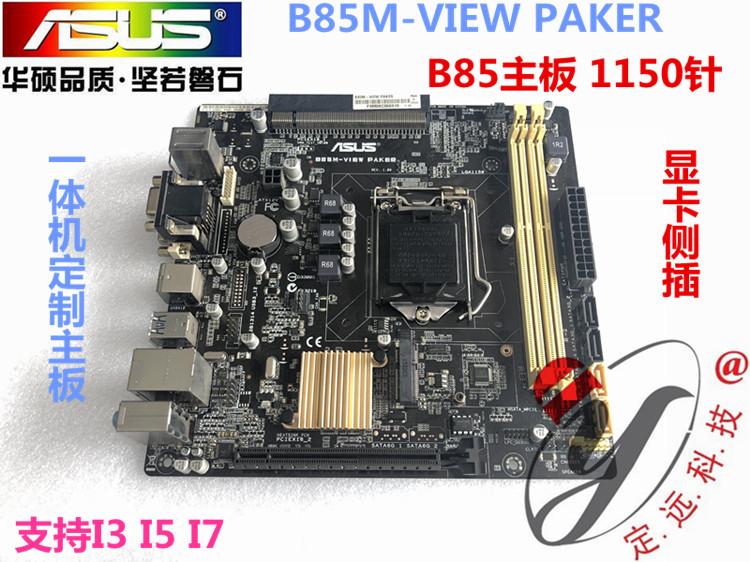 华硕B85主板 一体机专用定制 B85M-VIEW PAKER 横插显卡 1150针