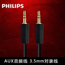 Philips/飞利浦 车载aux音频线3.5mm公对公耳机手机汽车音响连接