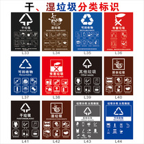 Dry waste wet garbage identification can be recycled non-recyclable trash bins classified labeling stickers Other harmful kitchen waste bins tips warning stickers hazardous waste waste mark labeling