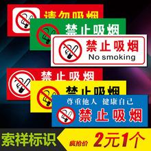 禁止吸烟标识牌请勿吸烟温馨提示厂区严禁烟火警示标志安全标示指示贴纸校园厂区办公室禁烟文化温馨提示墙贴