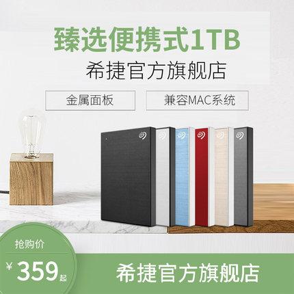 希捷移动硬盘1t usb3.0移动硬移动盘1tb 苹果外接存储2.5硬盘高速