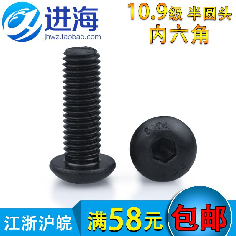 10.9级高强度半圆头内六角/盘头圆杯蘑菇头螺丝/M3M4M5M6M8M10M12