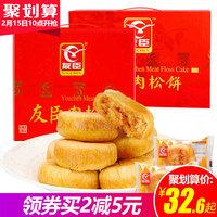 友臣肉松饼2.5斤整箱早餐特产糕点口袋面包食品批发零食小吃特产