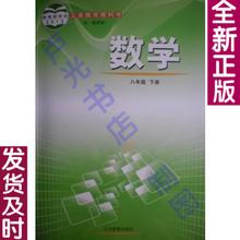 8下教科书 初三数学教材 五四制鲁教版初中数学书八年级下册 课本