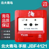 不含钥匙 JBF4121手报替代JBF 301手动火灾报警按钮 北大青鸟新款