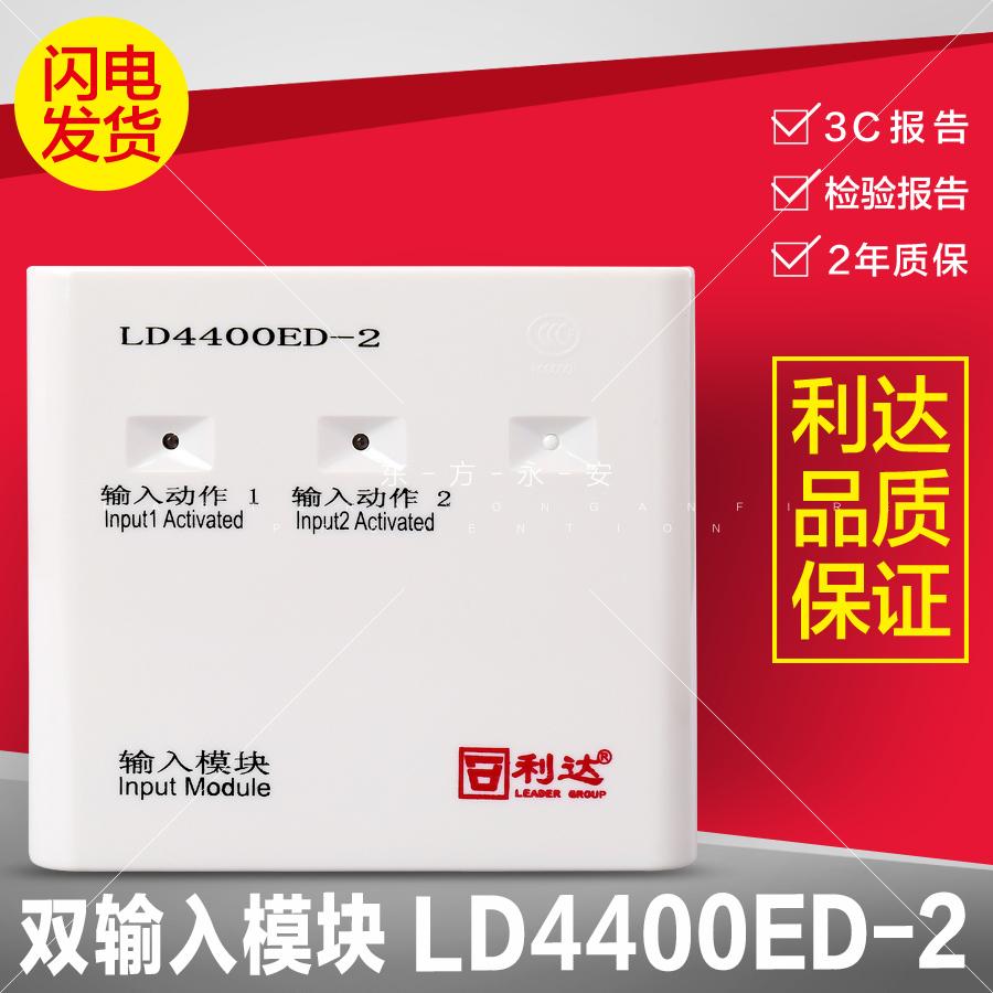 利达华信LD4400ED-2双输入模块 可接2个开关量 消防模块原装