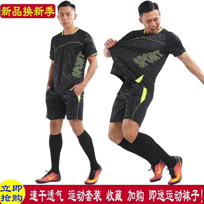 田径服套装男短袖中小学生儿童体考田径训练跑步服速干透气可印字