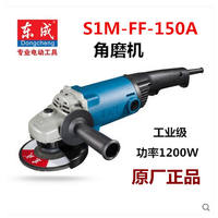 Dongcheng S1M-FF-150A/03-150S/02-125B speed control high power angle grinder polishing wheel