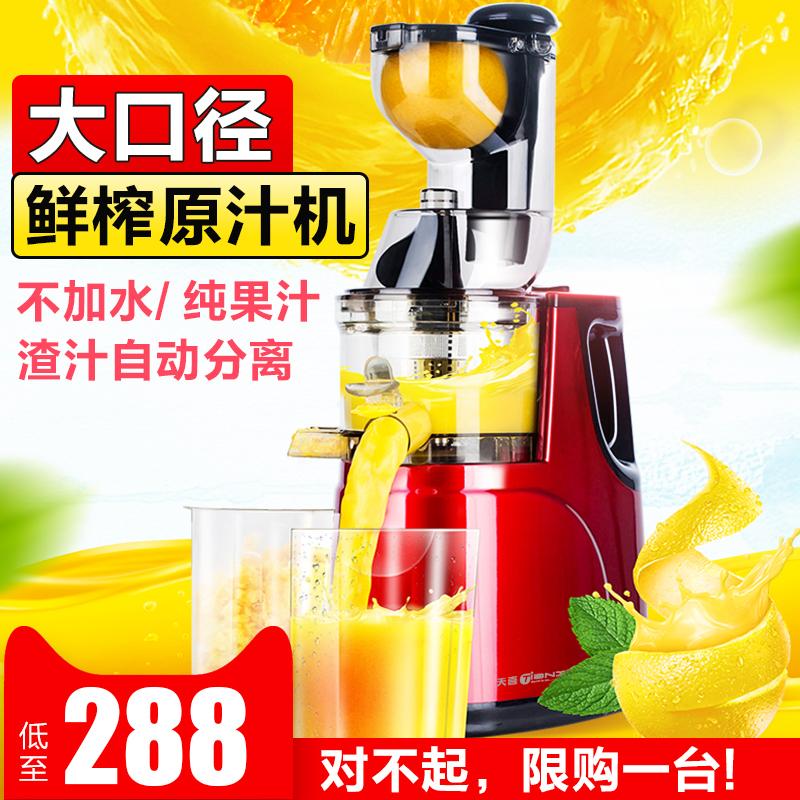 商用果汁分离榨汁机