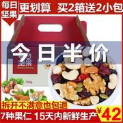 每日坚果大礼包成人款750g混合坚果孕妇儿童款干果仁零食30包礼盒