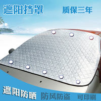 Car sun visor sun visor snow block can be printed front windshield sun block summer sun protection insulation sunshade