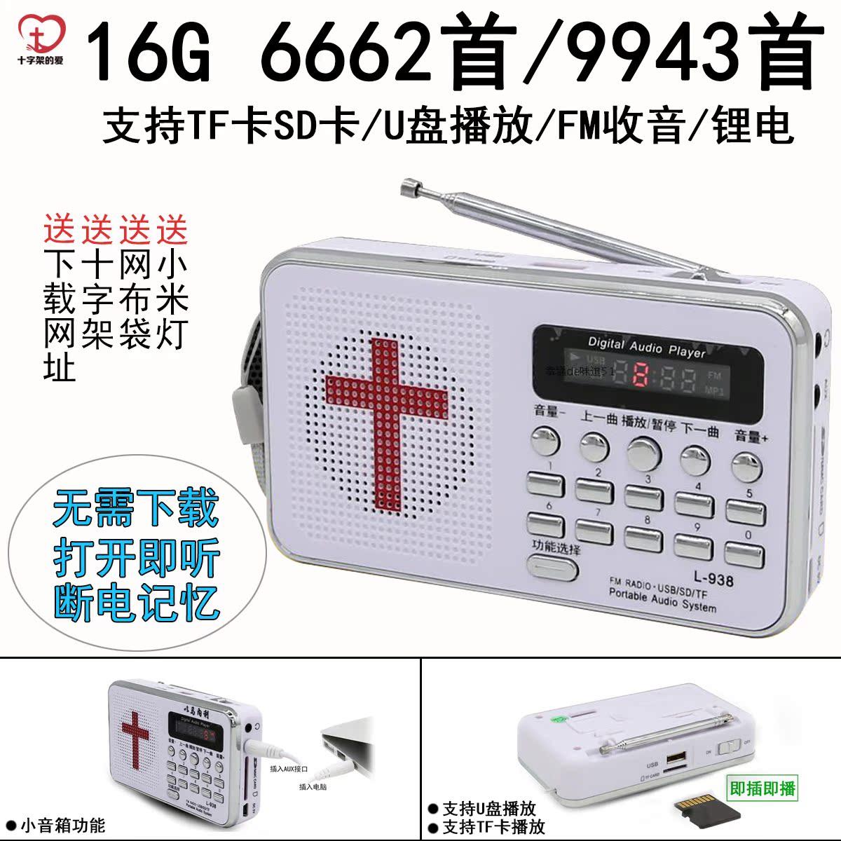 Cross of Love Bible Player L938 Main Inside Old Card Radio M