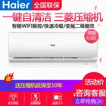 海尔出品匹冷暖空调壁挂式1.510FAAAL13XU135GWKFR小超人