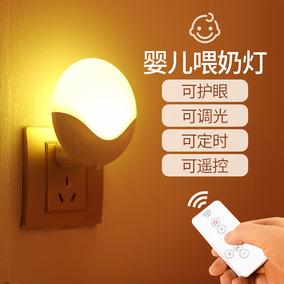 护眼睡眠遥控婴儿喂奶插电台灯卧室床头led夜光节能插座小夜灯泡