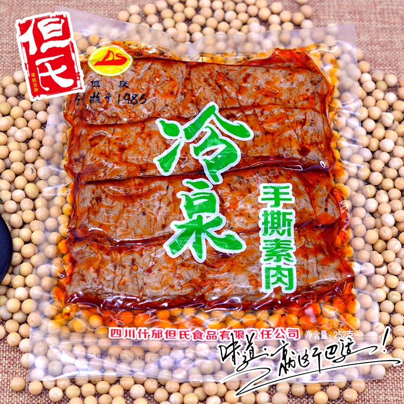 四川什邡特产小吃但氏手撕豆干麻辣素肉简易包装250g零食三袋包邮
