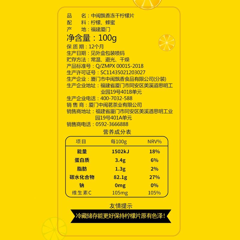 买1发3柠檬片泡茶干片蜂蜜冻干柠檬片泡水花茶水果茶叶茶包小袋装
