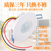 Embedded human body sensor switch high power infrared sensor switch LED light sensor switch