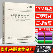 JTG F80/1-2017 Highway Engineering Quality Inspection and Assessment Standard Volume 1, 2017 New Highway Traffic Assessment Standard Specification for Civil Engineering (Implementation in 2018) Third Edition, 2018