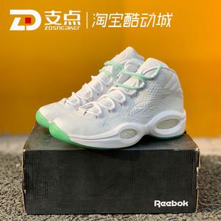 锐步Reebok Question Mid 联名白绿运动休闲 艾弗森篮球鞋CM9417
