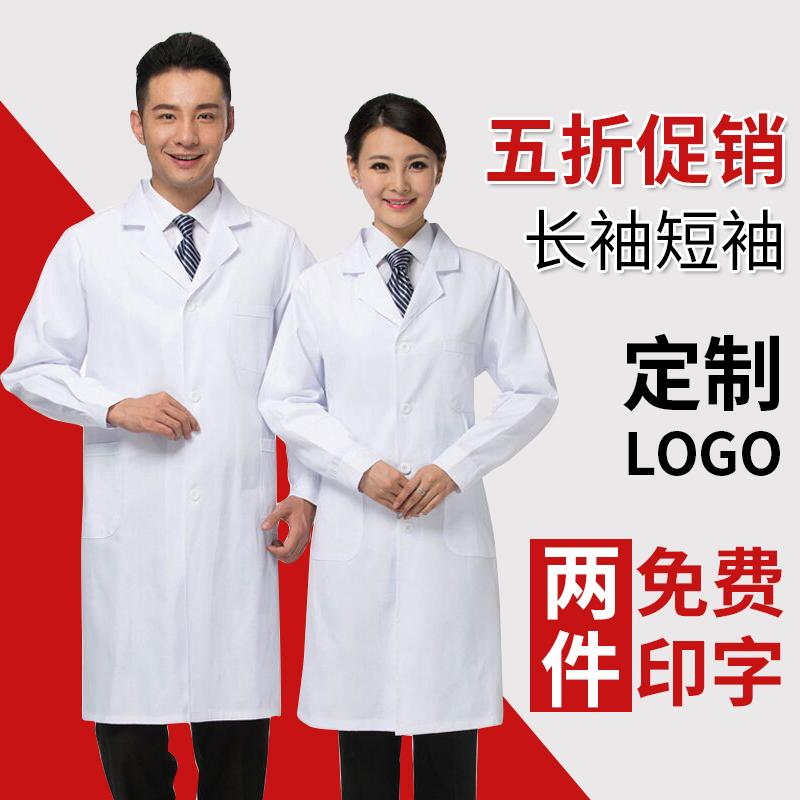 白大褂长袖冬装短袖装女学生医生实验护士药店工作服修身隔离衣