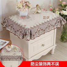 通用床头柜盖布公主风欧式现代简约卧室田园床头柜罩盖巾防尘罩套