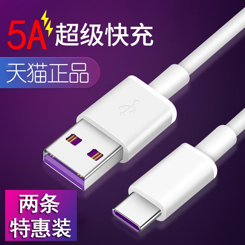 type-c数据线tpc宽口充电线适用于小米4c乐1s乐视2坚果pro3华为P9荣耀8/10冲电tpye安卓0.5米短1.5加长器宝