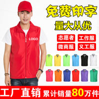 Volunteer vest custom red volunteer work clothes custom supermarket public welfare activities advertising vest printing LOGO word