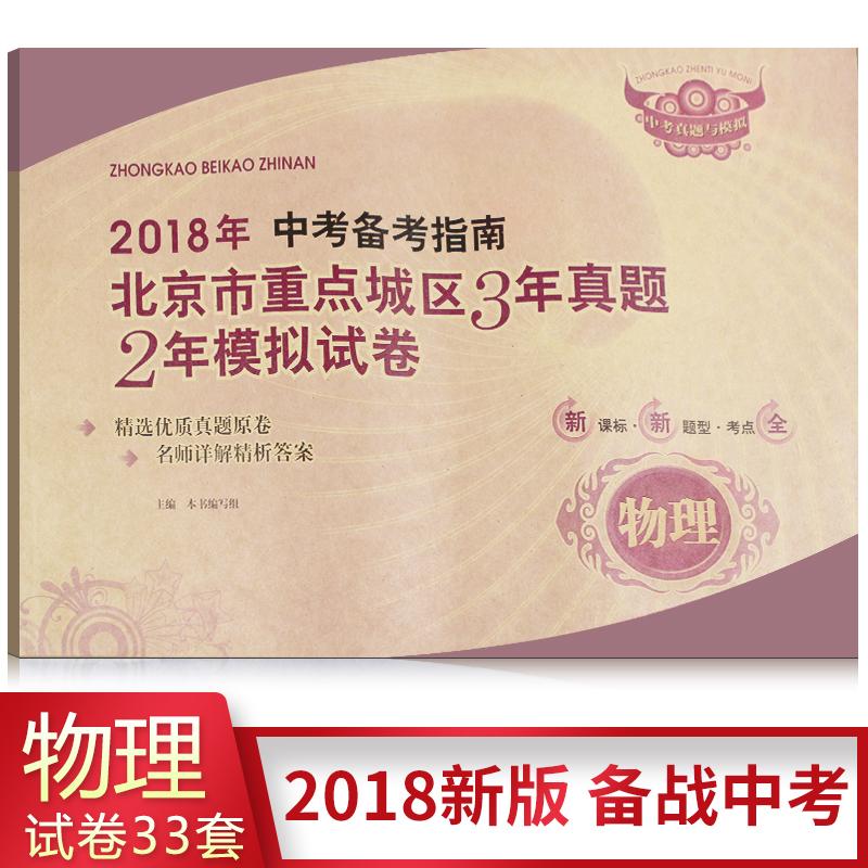 2018年中考备考指南北京市重点城区3年真题2年模拟试卷物理 三年真题两年模拟 三年真题二年模拟 期末考试题