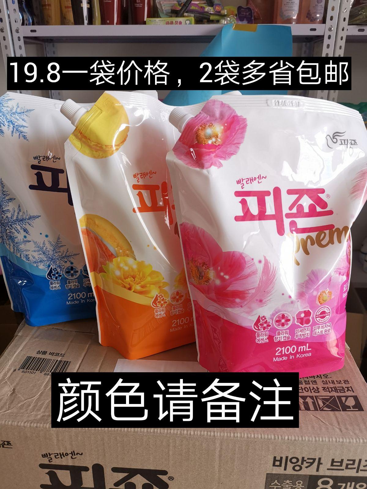 2袋包邮 韩国进口 碧珍 柔顺剂 衣物 除静电 香味持久2100ml