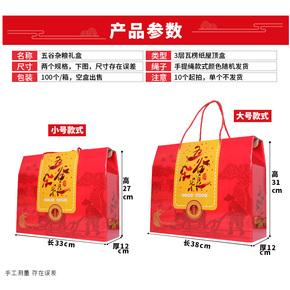 新款小米大米粗粮手提盒子 五谷杂粮包装礼盒 礼品盒现货定制包邮