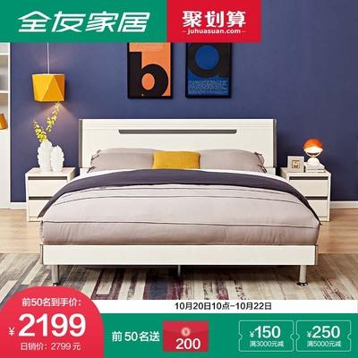 全友家私双人床简约现代主卧婚床1.5m/1.8米板式床高箱床122706