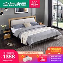 全友家居卧室四件套家具床板式床双人床1.8米/1.5m简约北欧123101